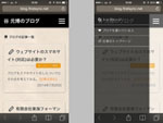 谷 元博のブログのスマートフォンレスポンシブ化