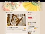 谷 元博のブログのリニューアル