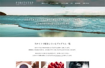 Web制作のファーストステップ
