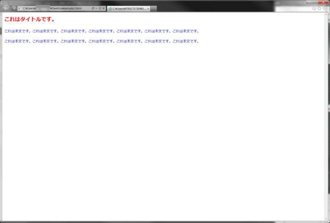 CSSを適用したページ
