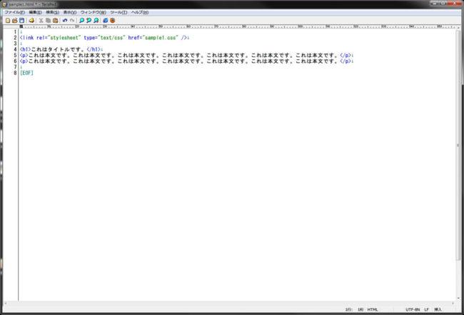 テラパッドでのCSSファイル表示