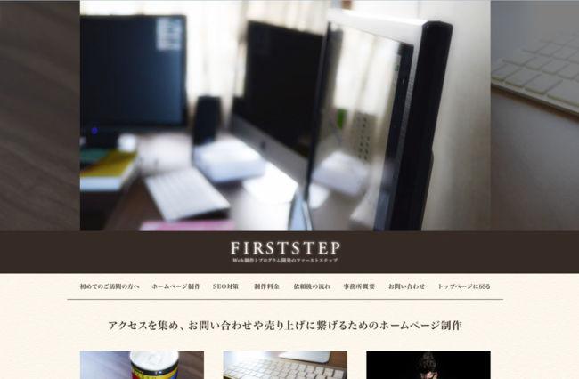このサイトのトップページ