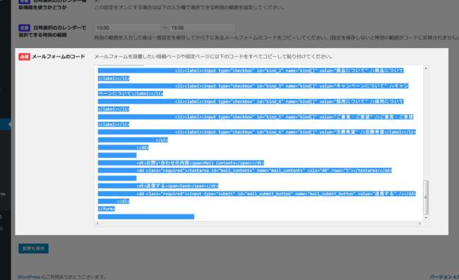 メールフォームのHTMLコード