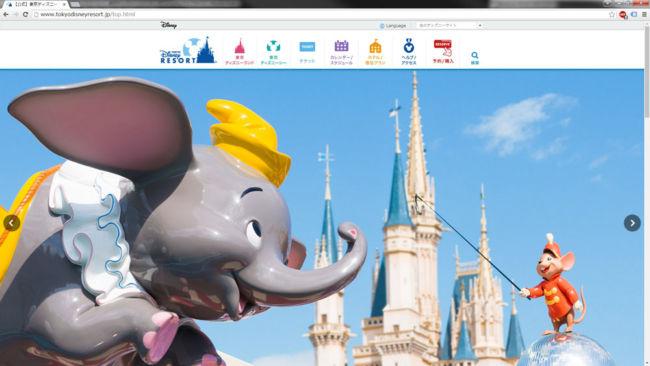 東京ディズニーランドのWebサイト