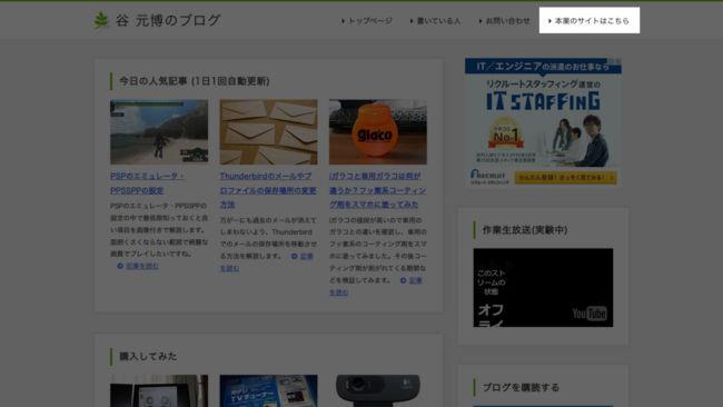 谷元博のブログ