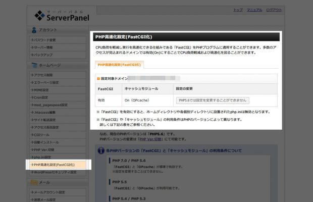 PHP高速化設定(FastCGI化)