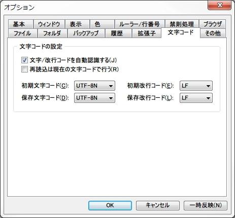 TeraPadの文字コード設定