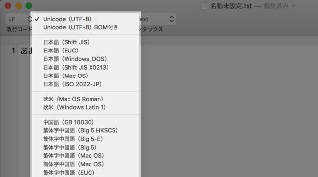 UTF-8 BOMなし