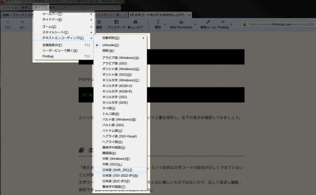 ブラウザの文字コード設定