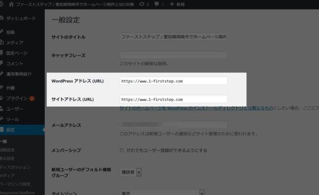WordPressのURL設定