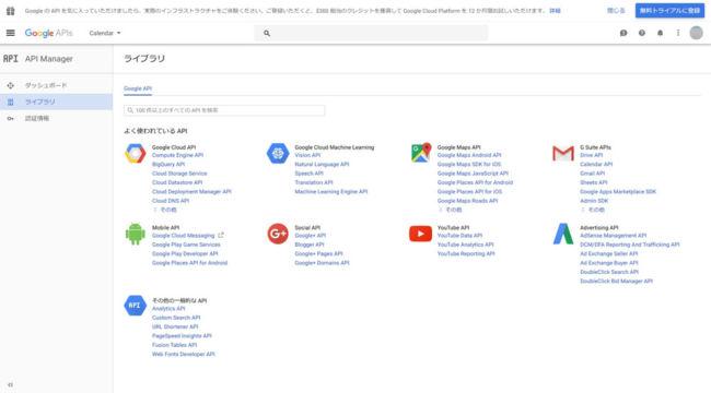 Googleデベロッパーコンソール