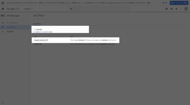 APIを検索