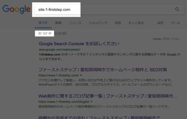 Googleのインデックス数