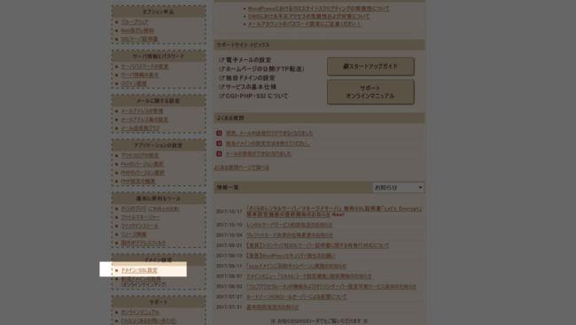 ドメイン・SSL設定