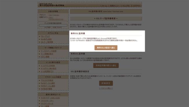 無料SSLの設定