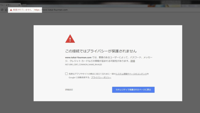 SSL適用前の表示