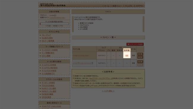 証明書の登録