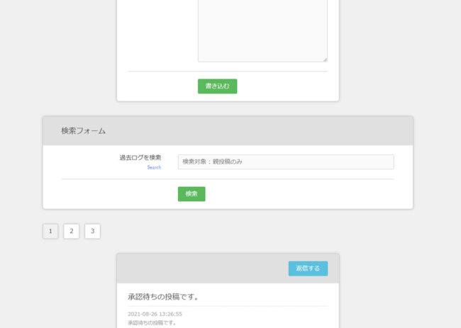 検索フォームエリアのCSS