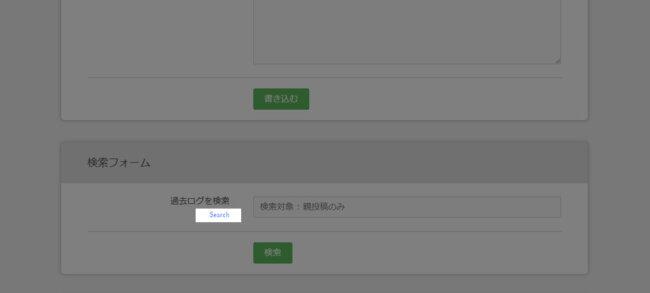 検索フォームの英語表記