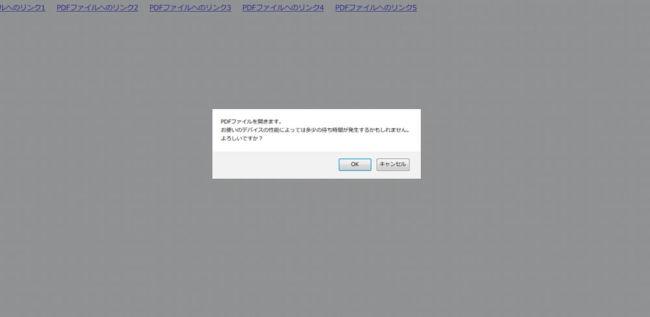 PDFファイルを開く確認画面