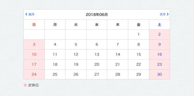 横幅を広げたカレンダー