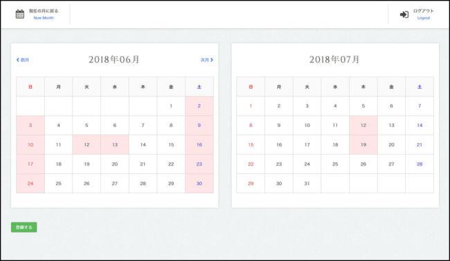 ビジネス・カレンダー