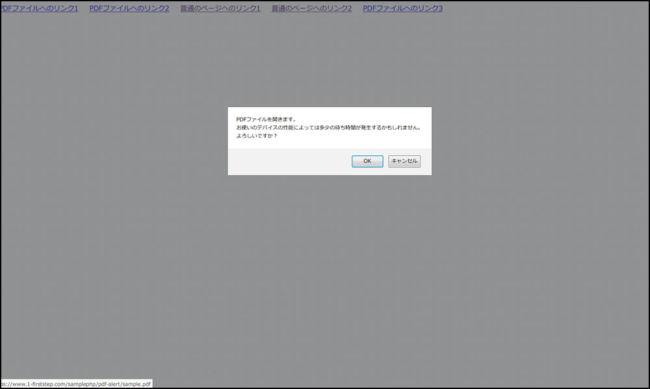 PDFアラートスクリプト