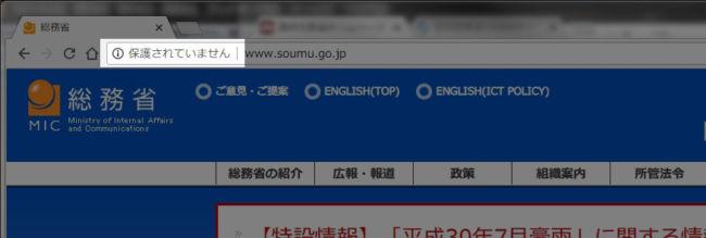 総務省のサイト