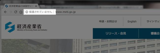 経済産業省のサイト
