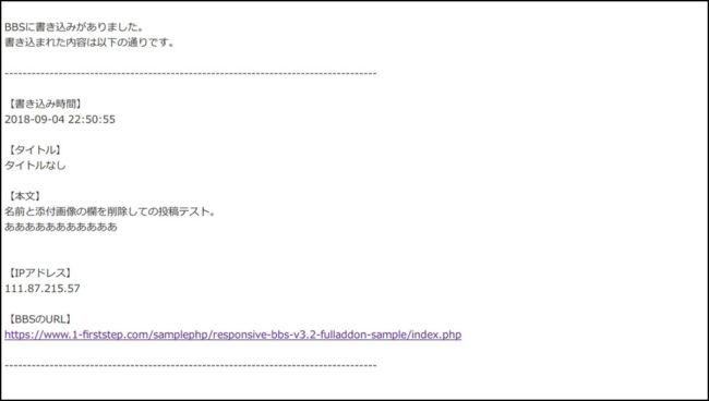 通知メールの内容