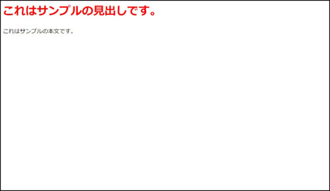 h1を赤色にしたページ