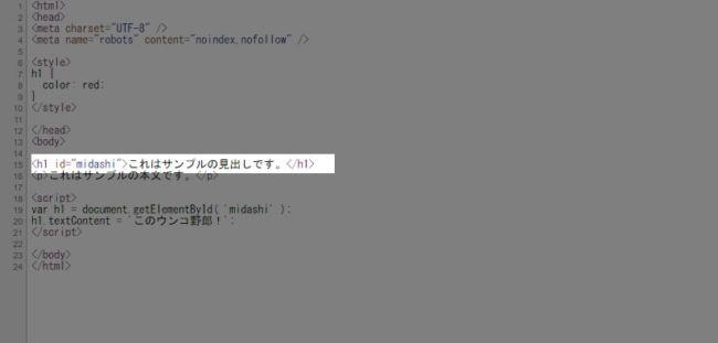 HTMLソースの状態