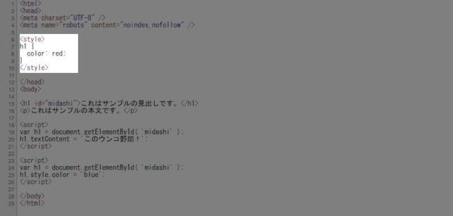 CSSソースの状態