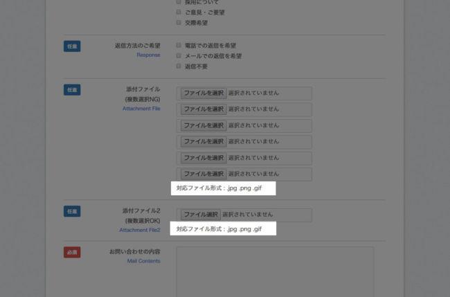 対応ファイル形式の表示