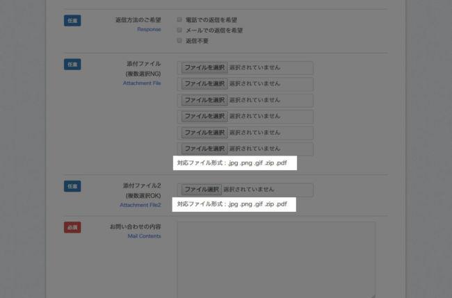 ZIP形式やPDF形式を添付OK
