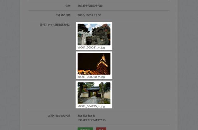 確認画面でのプレビュー画像