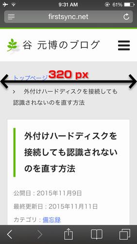 CSSピクセル