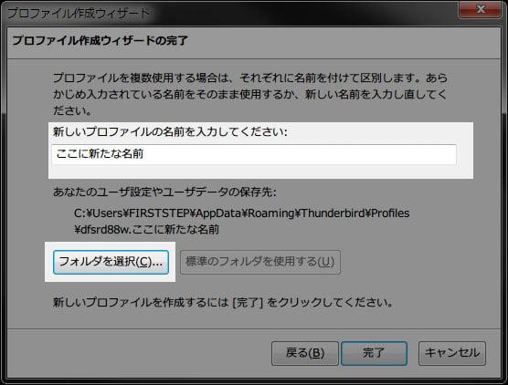 ユーザ設定の保存先指定