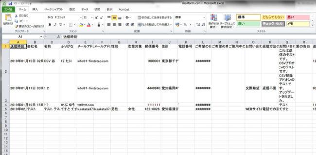 CSVファイルのサンプル