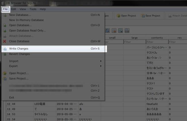 SQLiteファイルを保存する