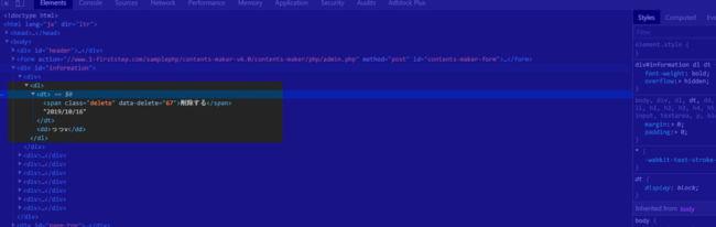AjaxコンテンツのHTMLソース