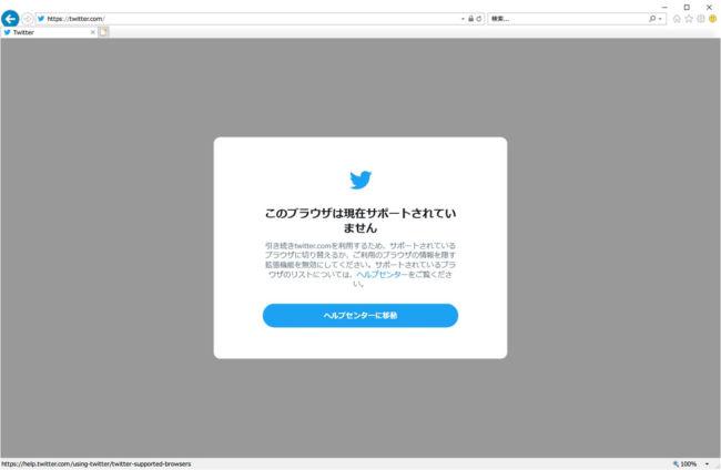 IE11でのツイッターの表示