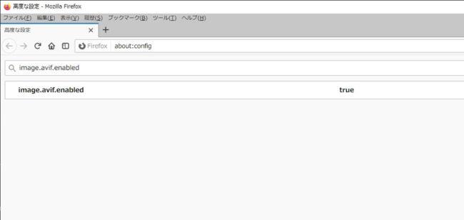 FirefoxのAVIFの設定