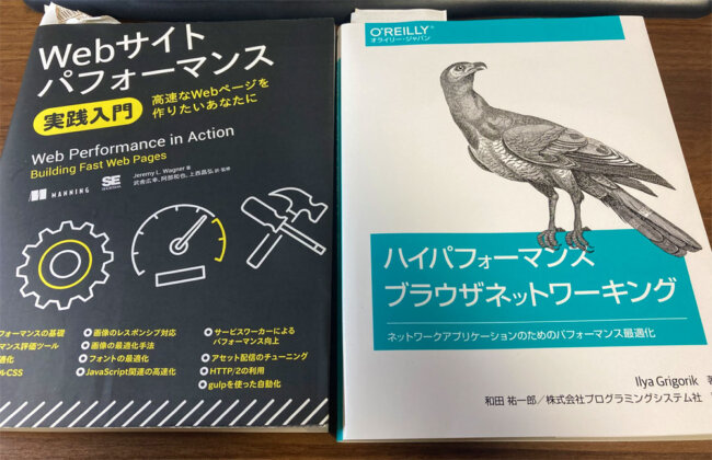 表示速度高速化の技術書