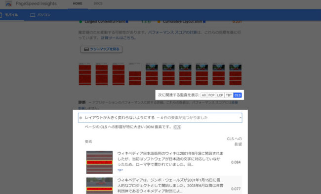 PageSpeed InsightsでのCLSの発生箇所の特定