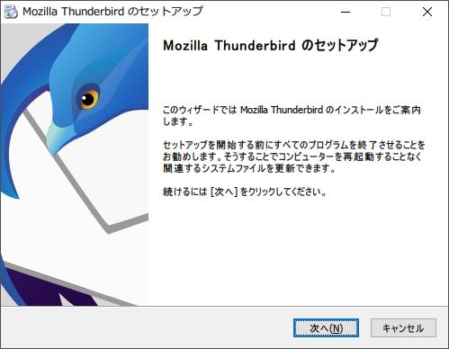 Thunderbirdのインストール