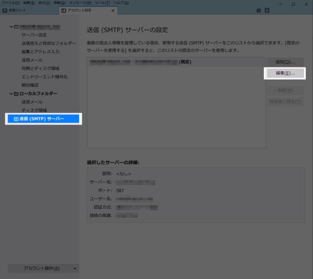 送信(SMTP)サーバー