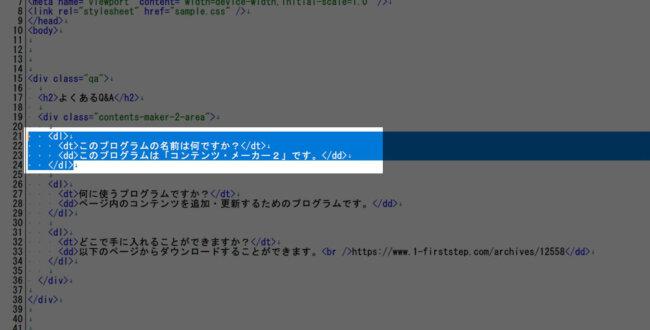 HTMLをコピーする