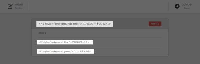 HTMLタグを無効化