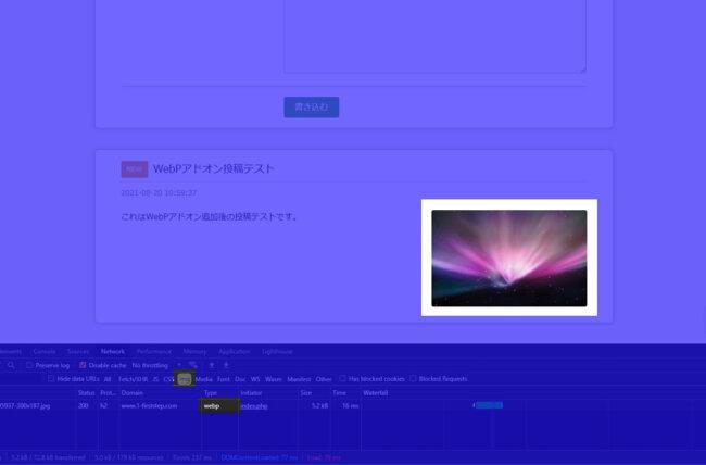 WebP形式での表示